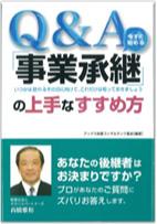 Q&A[事業承継」の上手なすすめ方