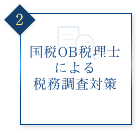 国税OB税理士による税務調査対策