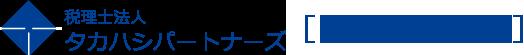 福山・岡山・広島で相続税に強い税理士なら税理士法人タカハシパートナーズ