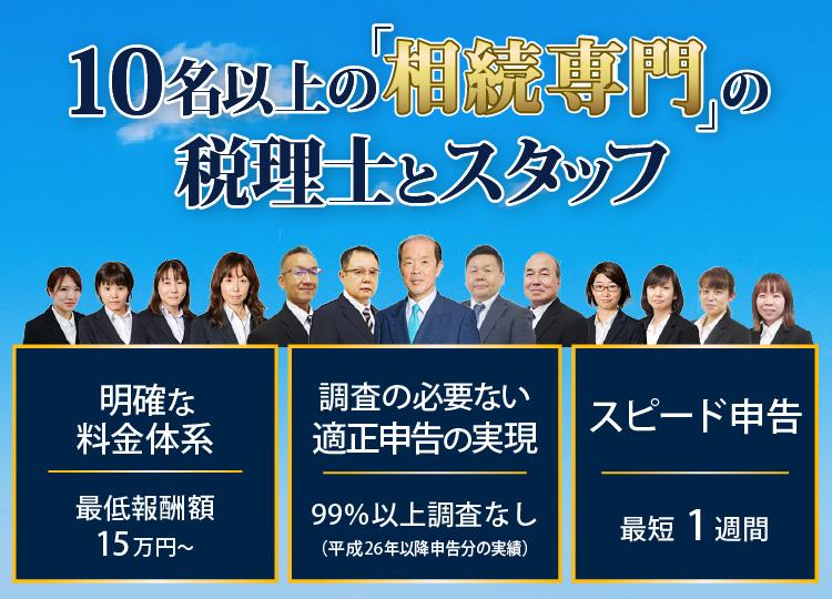 10名以上の「相続専門」の税理士とスタッフ