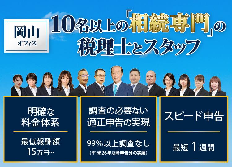 相続税申告 岡山オフィス|10名以上の「相続専門」の税理士とスタッフ