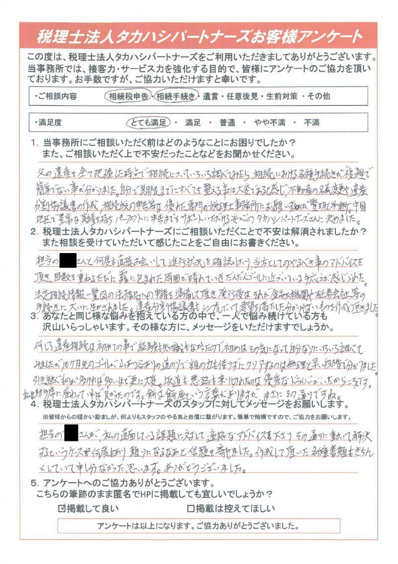 相続税の申告等は優れた専門の税理士事務所にお願いするのが賢明と判断。中国地区で豊富な実績を持ち、パーフェクトに申告までをサポートいただける安心のタカハシパートナーズさんに決めました。